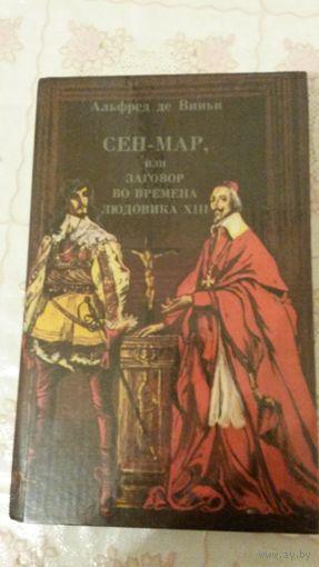 Сен-Мар или Заговор во времена Людовика XIII