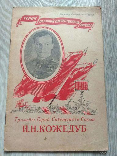 Кожедуб 1948 РЕДКОСТЬ