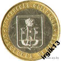 10 рублей 2005 года Орловская область