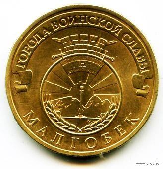 10 рублей Малгобек 2011 года