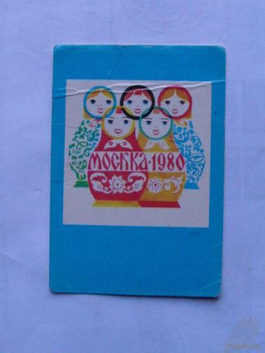 Карманные календарики. москва 1980г.  матрёшки.  распродажа