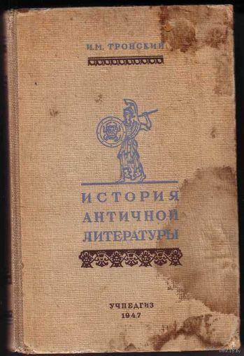 Тронский И.М. История античной литературы. 1947г.