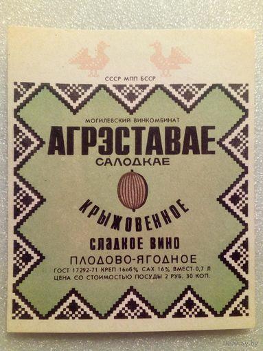 139 Этикетка от спиртного БССР СССР Могилёв