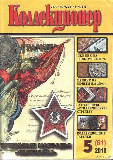 Петербургский коллекционер - Сборники (60 номеров) - на CD