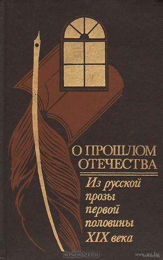 О прошлом Отечества. Из русской прозы первой половины XIX века