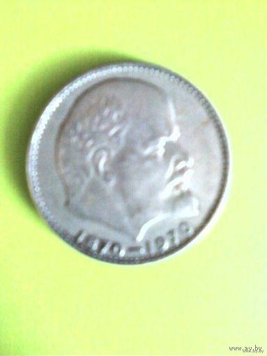 1 рубль ЛЕНИН 1870-1970-Y# 141