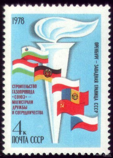 1 марка 1978 год Газопровод