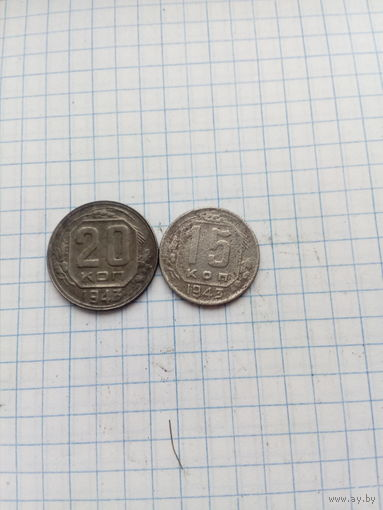 15.20 копеек 1943