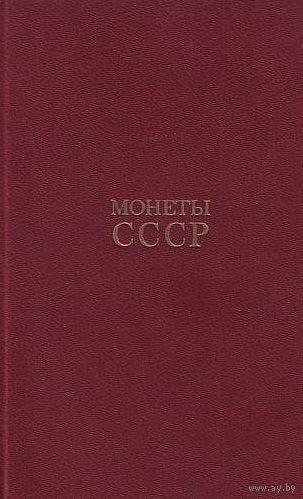 Щелоков - Монеты СССР - на CD