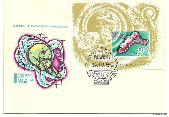 """2 конверта первого дня (серия) """"День космонавтики 1969г"""". Москва"""