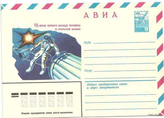 """Почтовый конверт """"15 летие первого выхода человека в открытый космос"""". 1980г."""