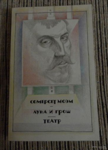 Уильям Сомерсет Моэм Луна и грош, Театр