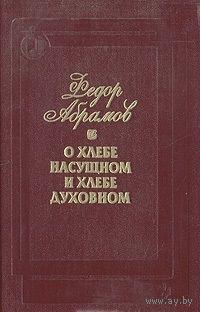 О хлебе насущном и хлебе духовном, Федор Абрамов