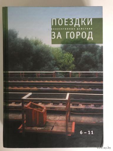 Библиотека московского концептуализма. Коллективные действия. Поездки за город 6-11