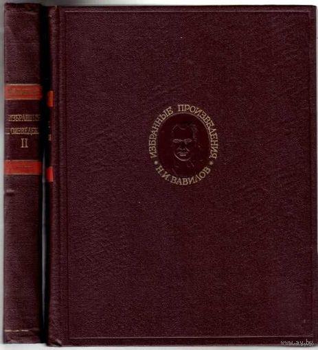 Вавилов Н.И. Избранные произведения в 2-х томах. /Серия: Классики науки/. 1967г.