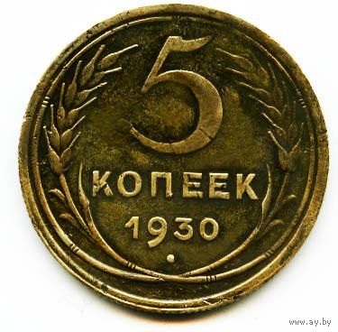 5 копеек 1930 СССР_4