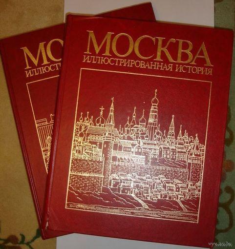 Москва иллюстрированная история в 2-х томах