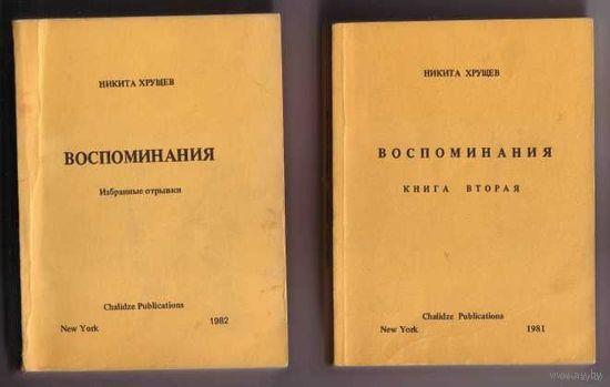 Хрущев Никита. Воспоминания. В 2 книгах. /Нью-Йорк 1981-82г./ Цена за 2 книги.