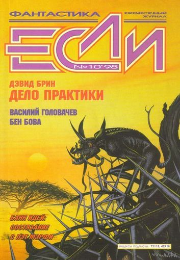 """Журнал """"ЕСЛИ"""", 1998, #10"""