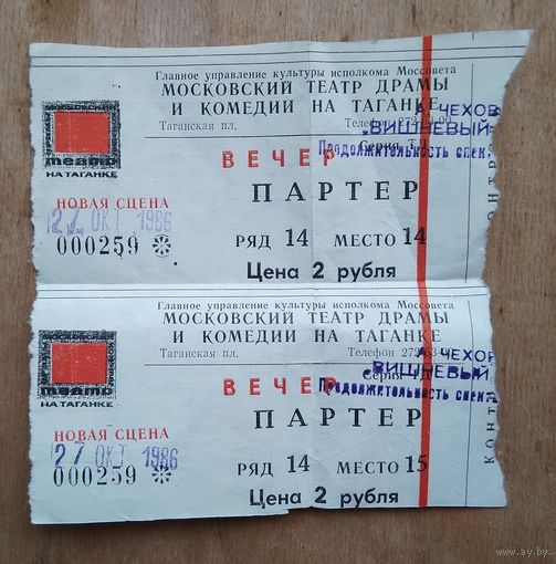 """Билеты использованные на спектакль """"Вишневый сад"""" Театра на Таганке. Москва. 1986 г."""