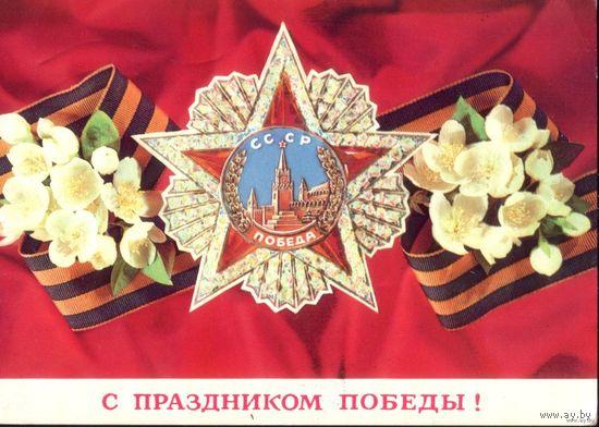 С праздником Победы! 1975 год
