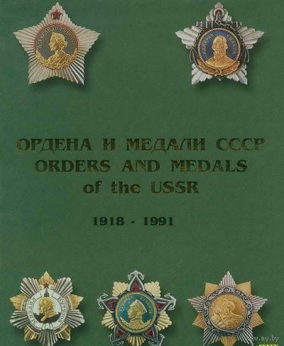 Ордена и медали СССР - на CD
