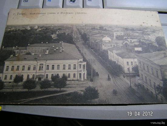 Тверь Миллионная ул.и Реальное училище 25.12.1914г.