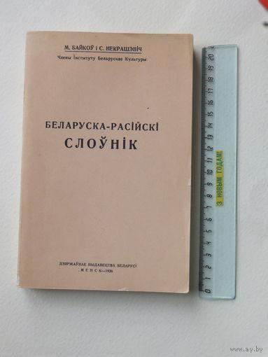 Беларуска-расiйскi слоуник