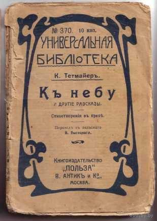 Тетмайер К. К небу и другие рассказы./Стихотворения в прозе/. 191?г.