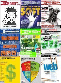 Журнал ХакерСпец. Все номера NoNo 1-75.
