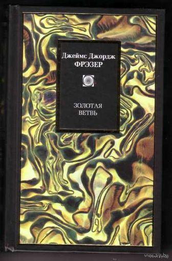 Фрэзер Д.   Золотая ветвь. /Серия: Philosophy/ 2009г.