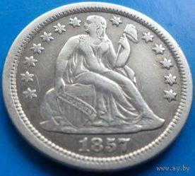 США 1 дайм 1857 года (Краузе KM# A63.2). Серебро. 100% оригинал. Состояние!