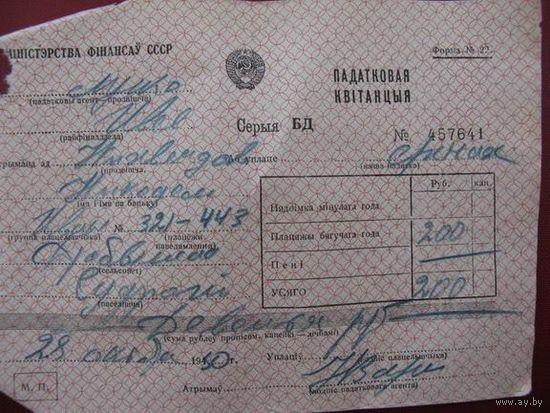 Падатковая квiтанцыя  1950г.
