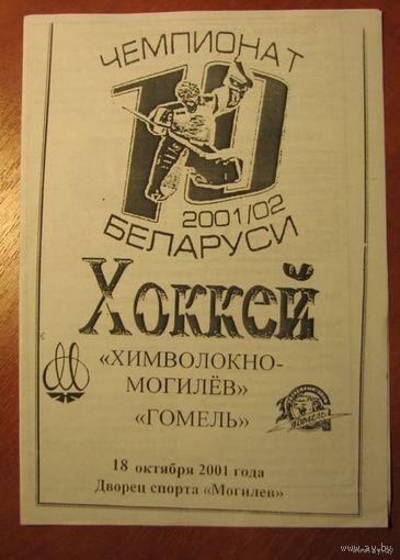Программа (хоккей). Химволокно (Могилев) - Гомель. 18.10.2001.