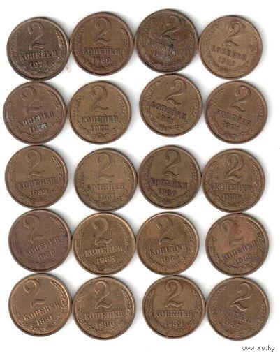 2 копейки СССР набор 1961-1991гг