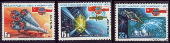 3 марки 1978 год Полёты в космос