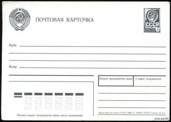 Почтовая карточка СССР, 1989, чистая