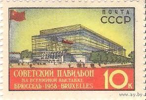 СССР 1958 Советский павильон на всемирной выставке