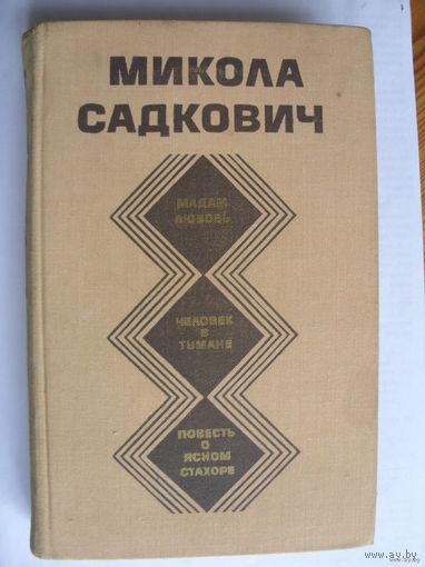 """Книга """"Избранное"""" Микола Садкович, на русском языке, роман и повести, 464 стр."""