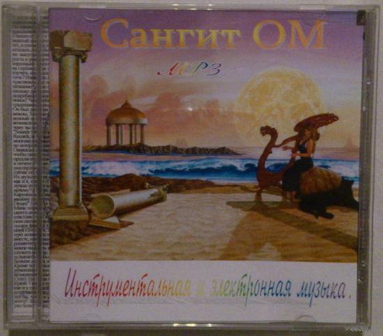 Sangit Om (Сангит Ом) 8 Альбомов