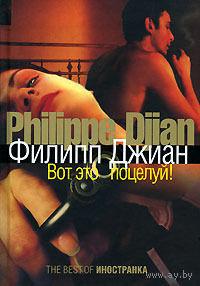 """Филипп Джиан """"Вот это поцелуй!"""""""