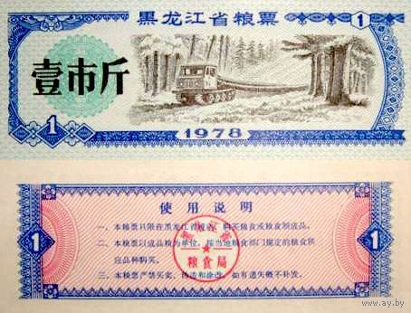 Китай\Хэйлунцзян\1978\1 ед.продовольствия\UNC   распродажа
