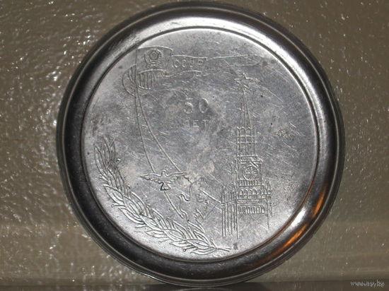 Тарелка алюминивая (от бритвенного прибора) в честь 50-ти летия Великого Октября (1)