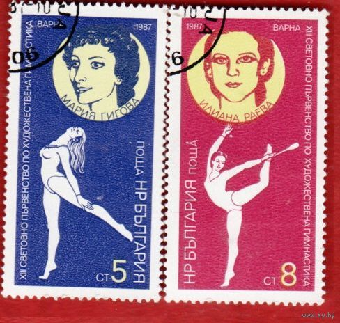 Гимнастки 2 шт. Гигова, Раева 1987 г. гашеные