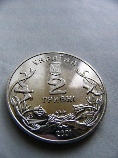 Монета 2 гривны - Добро детям 2001г.