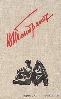 Книга Владимир Тендряков - Покушение на миражи. 396 стр.