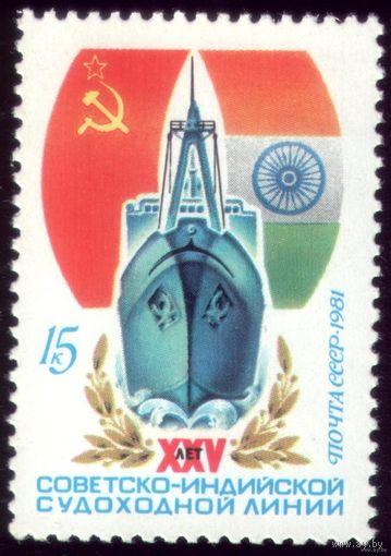 1 марка 1981 год Советско-Индийская судоходная линия