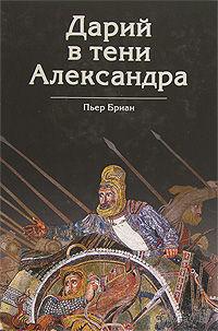 Бриан П. Дарий в тени Александра. 2007г.