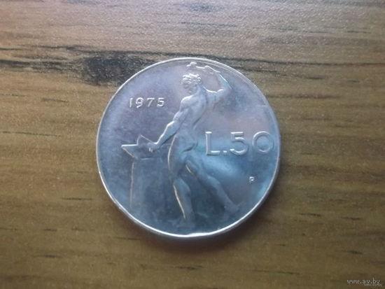 Италия 50 лир 1975