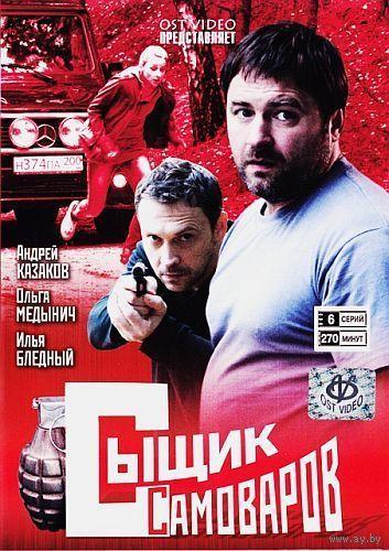 Сыщик Самоваров. Все 12 серий (реж. Алексей Кирющенко, 2010) Скриншоты внутри